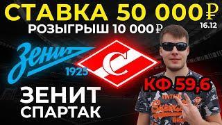 СТАВКА 50 000 РУБЛЕЙ! ЗЕНИТ - СПАРТАК ПРОГНОЗ РПЛ