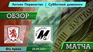 ???? Обзор матча Просвет - Металлург Камышин | 12 тур | Летнее первенство 2021