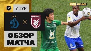 13.09.2020 Динамо - Рубин - 0:1. Обзор матча
