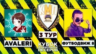 Кубок Мобильных Песеров Тур 3   Всё или Ничего!