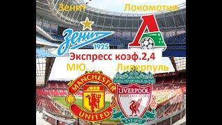 Манчестер Юнайтед - Ливерпуль / Зенит - Локомотив. Прогноз на матчи 2 мая 2021.