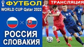 Футбол. Россия - Словакия Трансляция матча. ЧМ 2022 - Европа, Группа H  7-й тур.