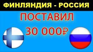 Финляндия - Россия прогноз на хоккей сегодня