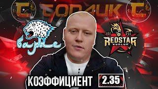 Барыс - Куньлунь / КХЛ / прогноз и ставка на хоккей