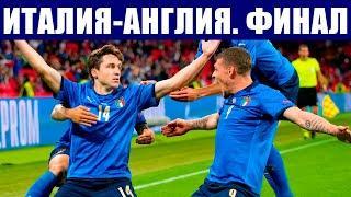 Футбол. Евро 2020. Финал. Италия - Англия.