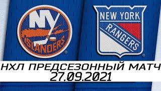 Обзор матча: Нью-Йорк Айлендерс - Нью-Йорк Рейнджерс | 27.09.2021 | Предсезонный матч