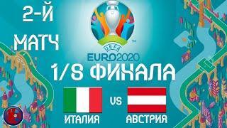 Футбол ЧЕМПИОНАТ ЕВРОПЫ ЕВРО 2020 2-й МАТЧ ПЛЕЙ ОФФ ИТАЛИЯ- АВСТРИЯ РЕЗУЛЬТАТ РАСПИСАНИЕ СЕТКА