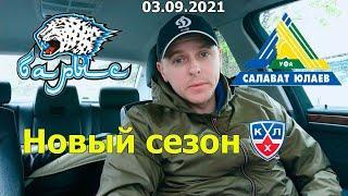 Барыс - Салават Юлаев. КХЛ. Прогноз и ставка. 03.09.2021