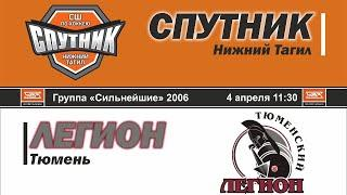 "04.04.2021 ""Спутник 06"" - ""Тюменский Легион 06"""
