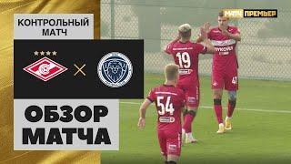 07.02.2021 Спартак - Рига - 4:0. Обзор матча