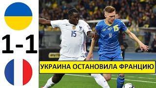 Украина сыграла вничью с Францией! Фантастика! Украина - Франция - обзор