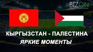 Футбол обзор матча Кыргызстан Палестина