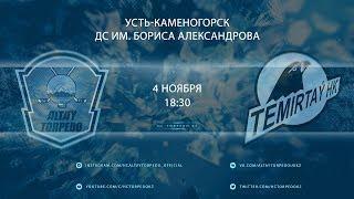 """Прямая трансляция ХК """"Altay Torpedo"""" - ХК """"Temirtay"""", игра №117, ОЧРК 2019/2020"""