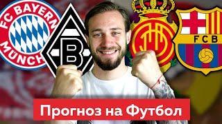 Бавария - Боруссия М / Мальорка - Барселона / Прогноз на Футбол
