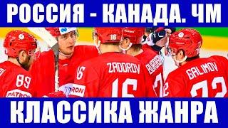 Хоккей ЧМ 2021. 1/4 финала. Россия-Канада. Разбор четырёх наиболее вероятных вариантов полуфиналов.