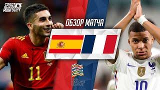 ИСПАНИЯ - ФРАНЦИЯ 1-2 Обзор матча 10.10.21 Финал Лига Наций | Spain vs France