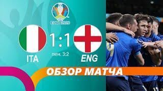 Италия Англия 1:1 | Обзор матча | Финал Евро 2020 | Лучшие моменты