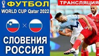 Футбол. Словения - Россия Обзор матча. Отбор ЧМ 2022 - Европа, Группа H  8-й тур