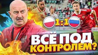 Польша 1:1 Россия - Головин и Миранчук несовместимы / Дзюба в порядке / Финальный состав на ЕВРО