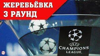 Лиги Чемпионов (21/22) Спартак и Шахтер узнали будущих соперников. Жеребьевка 3 раунда квалификации