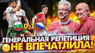 Россия 1:0 Болгария - Миранчук дает результат / Первые потери сборной / Физика решает не все