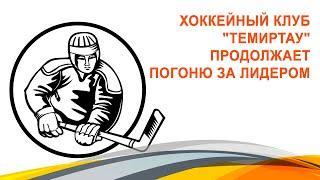 """Хоккейный клуб """"Темиртау"""" продолжает погоню за лидером."""