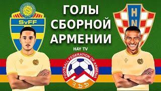 Голы сборной Армении в товарищеских матчах
