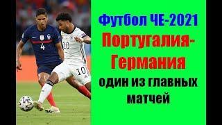 Футбол ЧЕ-2021. Португалия-Германия. Игра фаворитов.