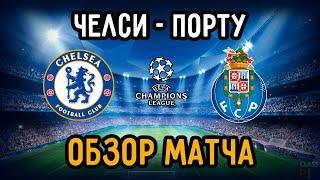 Обзор Матча Челси - Порту   1/4 Финала Лиги Чемпионов 2021   13.04.21
