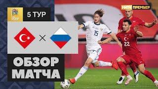 15.11.2020 Турция - Россия - 3:2. Обзор матча