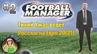 Football Manager 2020 – Сборная России пробует реабилитироваться от позора ЕВРО 2020, часть #2