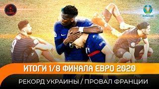 ИТОГИ 1/8 ЕВРО 2020 | Beautiful Football