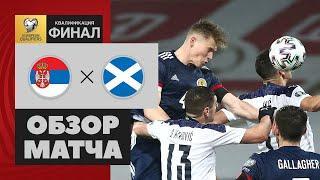 12.11.2020 Сербия - Шотландия - 1:1 (по пен. 4:5). Обзор отборочного матча Евро-2020