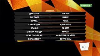 Лига Европы. Обзор матчей 18.02.2021