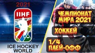 Чемпионат Мира по хоккею 2021.Обзор 1/4 финала Плей-офф. ❎Россия 1:2 Канада✅
