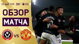 24.11.2019 Шеффилд Юнайтед — Манчестер Юнайтед. Обзор матча