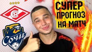 Сочи - Спартак Москва / ПРОГНОЗ НА МАТЧ