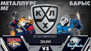 ✅ Прямая трансляция матча КХЛ «Металлург» — «Барыс»