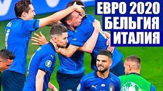 Футбол. Евро 2020. 1/4 финала. Бельгия - Италия. Мобильная Италия против монотонной Бельгии.