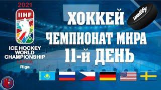 Хоккей ЧЕМПИОНАТ МИРА  2021 11-й ДЕНЬ Результаты  ВЗРЫВ!! Казахстан на грани? надежда на Финов