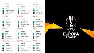 Футбол. Лига Европы 2018 – 2019. 5 тур. Группы. Результаты. Таблицы. Расписание.