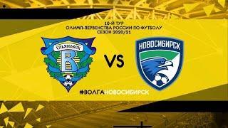 Online-трансляция матча «Волга» - «Новосибирск»
