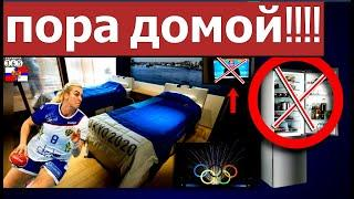В Токио на Олимпиаде-2020 со сборной России произошел грандиозный скандал. Спортсмены РФ едут домой