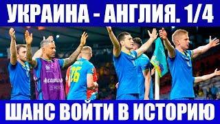 Футбол. Евро 2020. 1/4 финала. Украина - Англия. Шанс войти в историю для команды Андрея Шевченко.