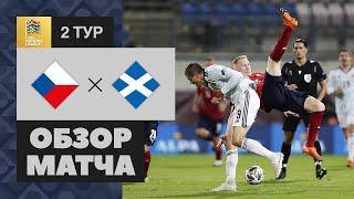 07.09.2020 Чехия - Шотландия - 1:2. Обзор матча