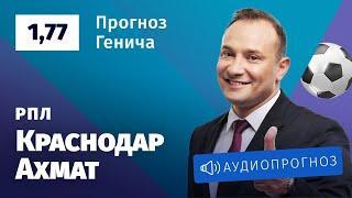 Прогноз и ставка Константина Генича: «Краснодар» — «Ахмат»