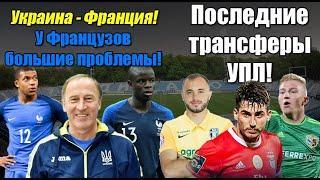 Новый Модрич перейдет в Динамо! У Франции проблемы перед матчем! Возвращение Кулача в Полтаву?