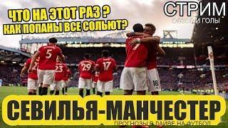 Севилья-Манчестер Юнайтед.Лига Европы.Обзор,голы.Счет матча и прогнозы на футбол.