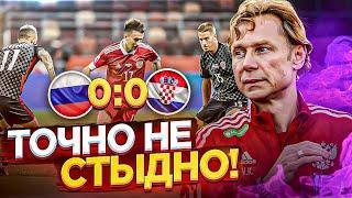 Россия 0:0 Хорватия - Карпин начинает в сборной с успеха или Россия была достойна большего?