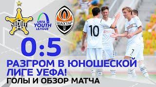 U19. Шериф – Шахтер – 0:5. Обзор и голы матча Юношеской лиги УЕФА (15.09.2021)